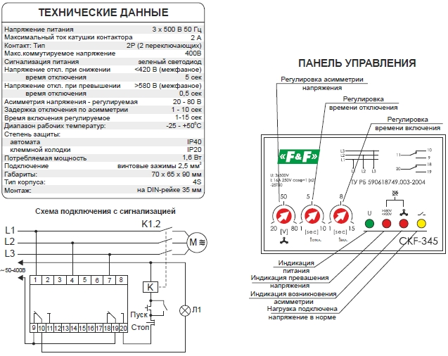 Реле контроля фаз СKF-345