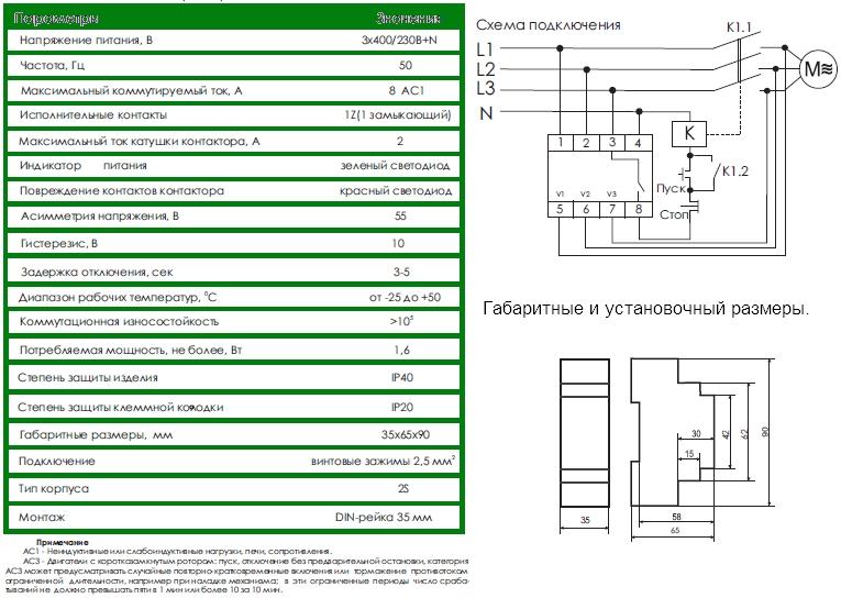 схема включения реле CZF-