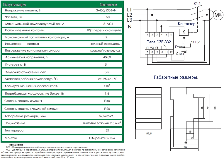 Схема включения реле CZF-332