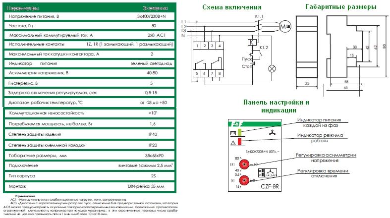CZF-BR схема включения реле.
