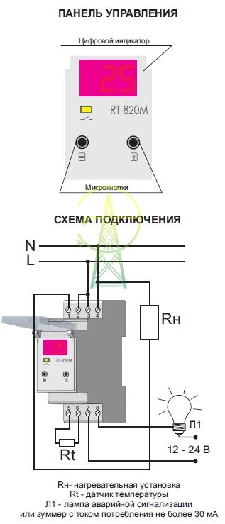 Регулятор Температуры Рт-2000А Инструкция По Эксплуатации