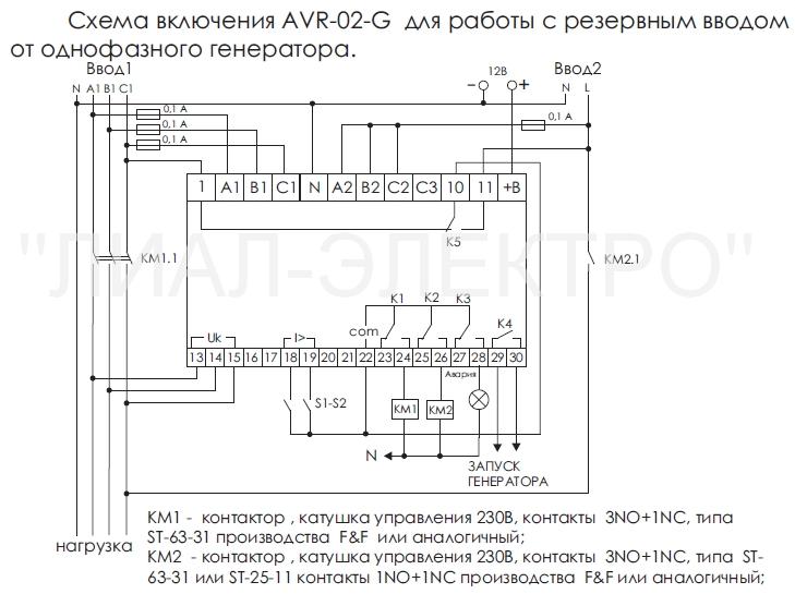 AVR-02-G 3х400+N блок